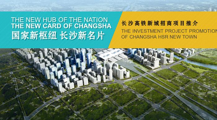 长沙高铁新城招商项目推介PPT