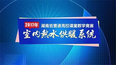 湖南省高校课堂竞赛PPT