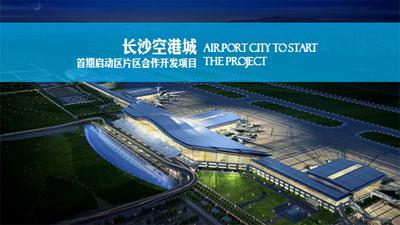 长沙空港城首期合作开发项目PPT
