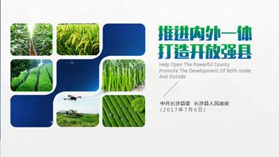长沙县打造开放强县PPT 招商投资PPT