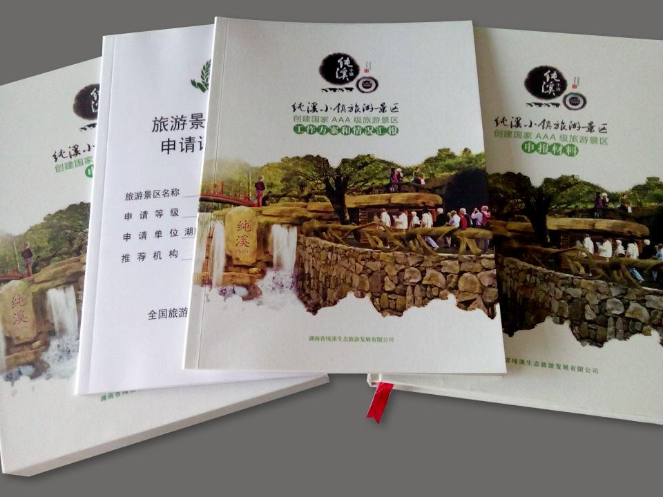 平江县纯溪小镇旅游景区AAA申报资料汇编
